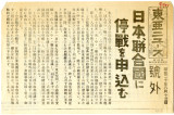 Pamphlet, Japan asks Allies for Peace!, w/ translation document